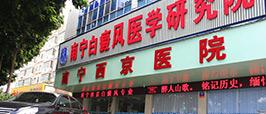 南宁西京白癜风医学研究院